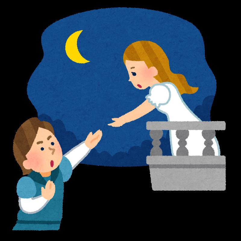 Amore ai tempi del Coronavirus - Romeo E Giulietta cartoon